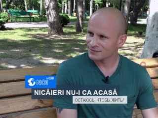 """Veaceslav Gojan: """"Vreau să le fac un viitor copiilor mei aici, acasă"""""""