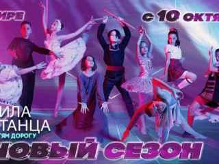 """Va fi lansat al doilea sezon al show-ului """"Puterea dansului"""""""