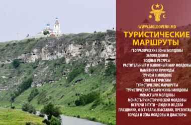 otkrojte-moldovu-orheyul-veki-muzej-pod-otkrytym-nebom