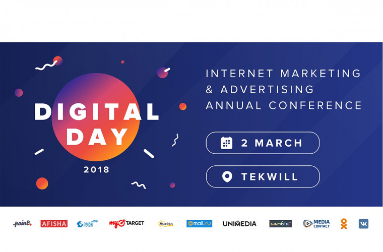 Конференция реклама интернет сколько стоит реклама на яндекс директе