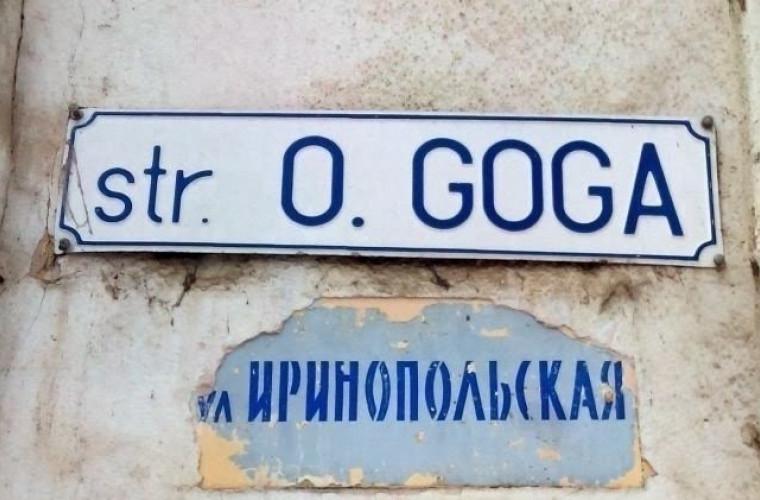 Inițiativă: Strada Octavian Goga ar putea fi redenumită
