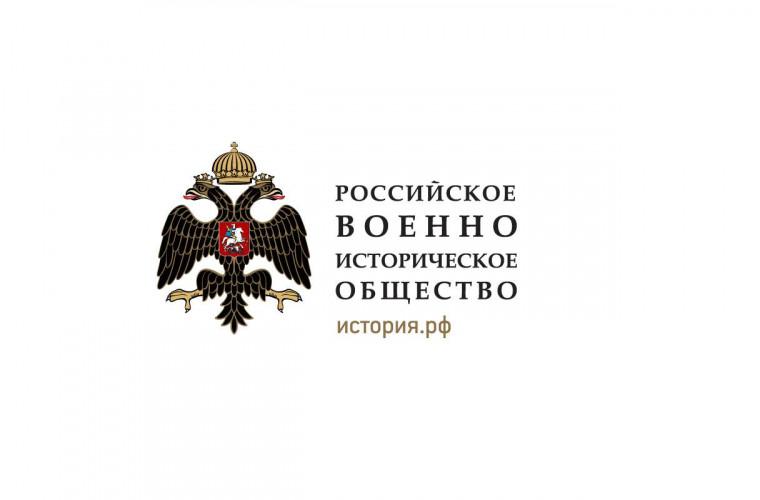 În Moldova a fost inaugurată reprezentanţa Societății de Istorie Militară din Rusia