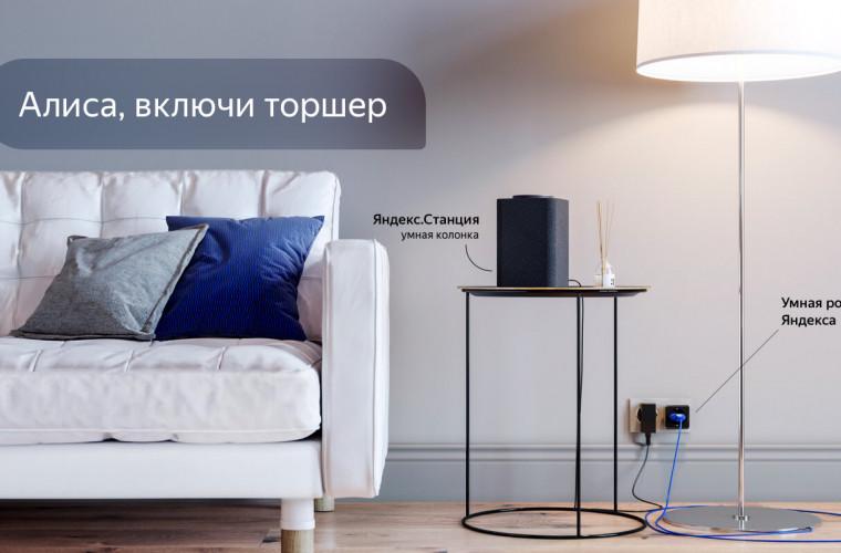 """Yandex a prezentat propriul sistem de casă inteligentă, comandat de asistentul vocal """"Alice"""""""