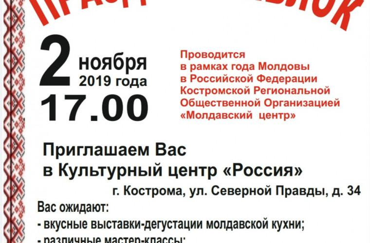 În cadrul Anului Moldovei în Rusia, Kostroma va găzdui Festivalul Merelor