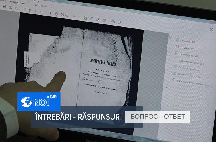 cum-poti-avea-acces-la-documentele-din-arhiva-nationala-a-moldovei-video