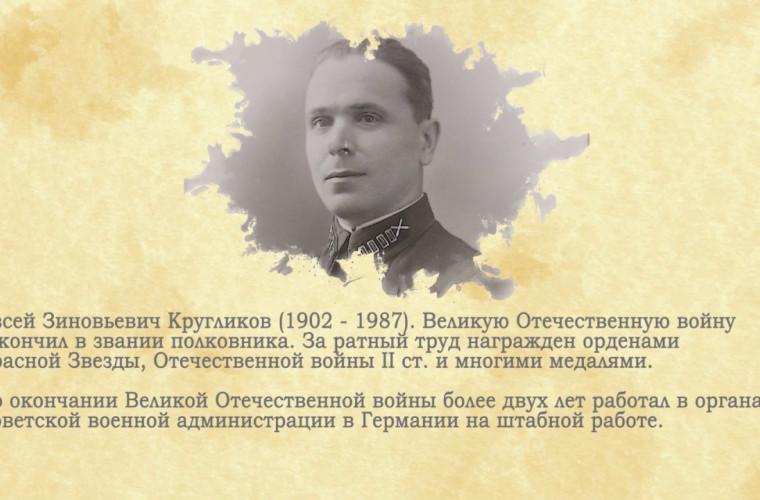 """""""Este viu?.."""" Scrisori de pe front ale colonelului Evsei Kruglicov"""