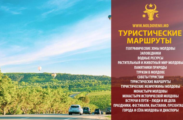 otkrojte-moldovu-park-i-pomestie-hinkjeuci-prirodno-kuliturnyj-kompleks
